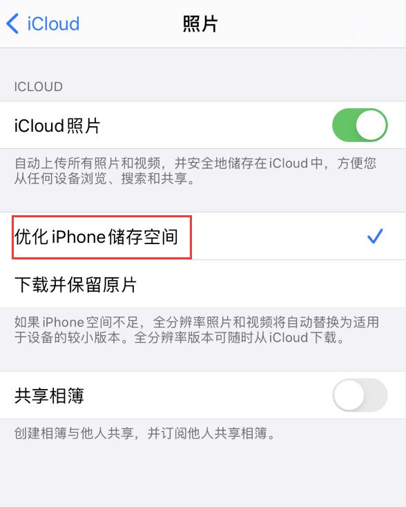 照片占用了 iPhone 大量的储存空间,如何优化?