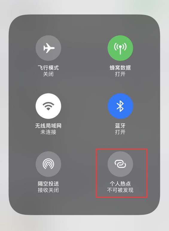 """iPhone 更新系统后找不到""""个人热点""""选项怎么办?"""