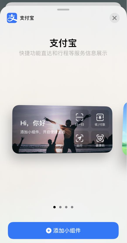 如何在 iPhone 12 上快速调出健康码?