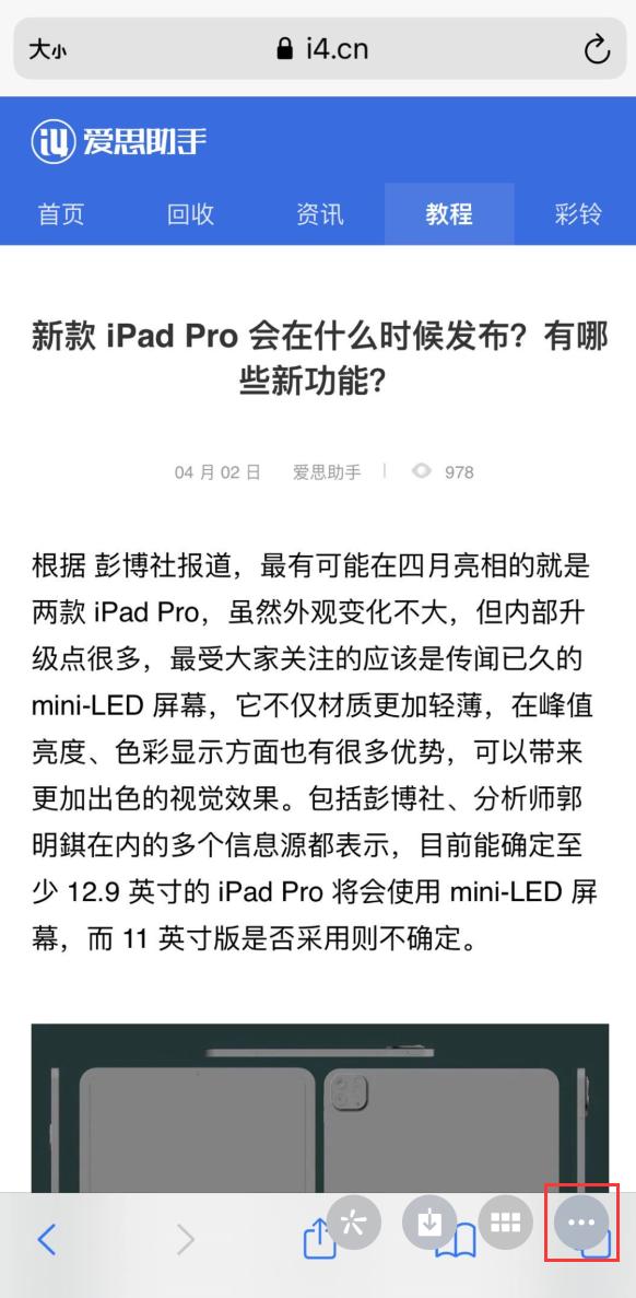iPhone 小技巧:微信支持提取图片中的文字
