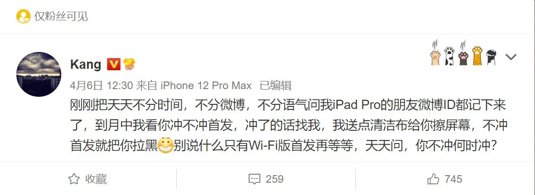 消息称 2021 款 iPad Pro 将在 4 月中旬推出