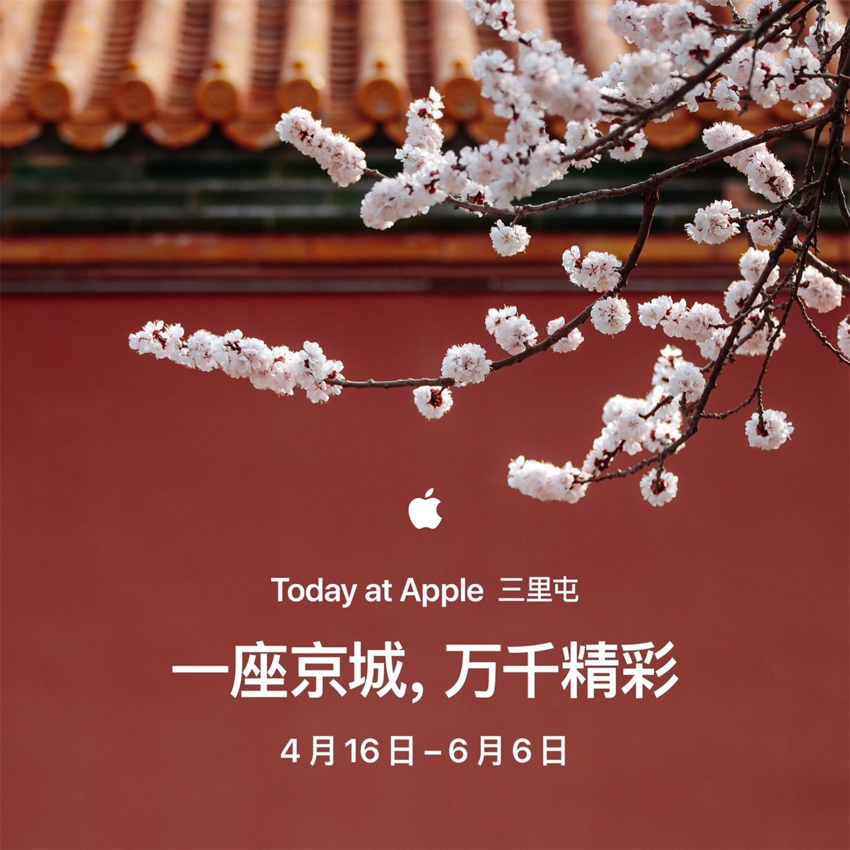 """苹果三里屯零售店推出 """"一座京城 万千精彩""""系列课程"""