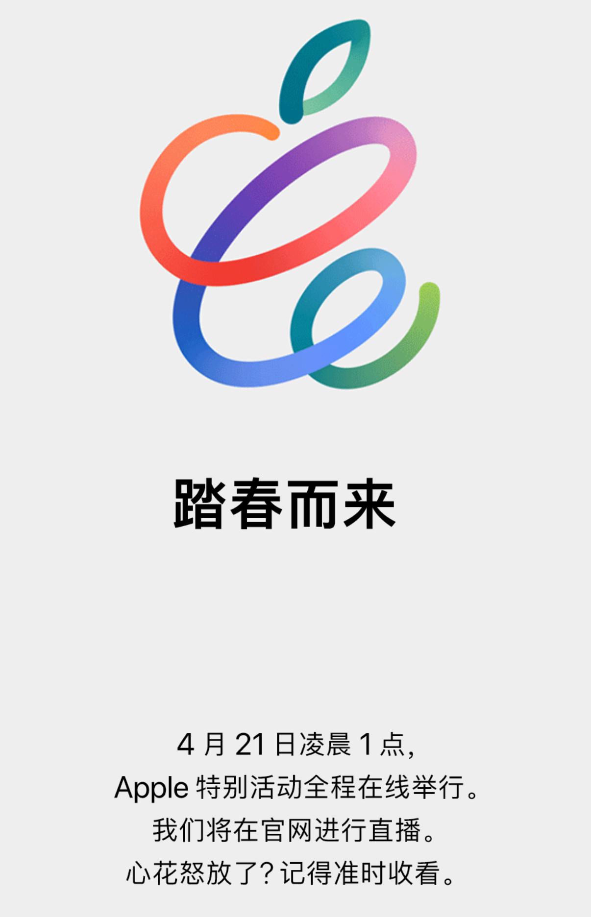 「踏春而来」:苹果官宣 4 月 21 日召开特别活动