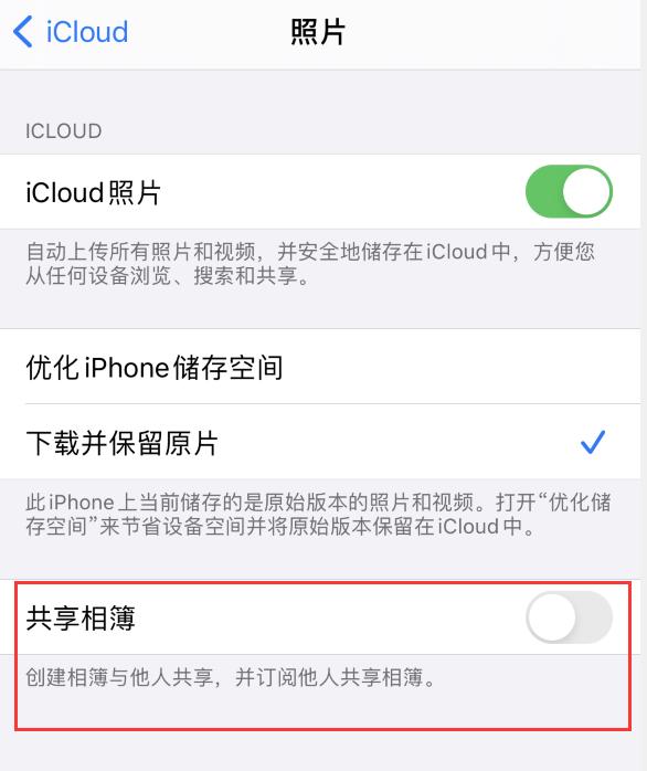 iPhone 总是收到共享相簿广告,如何解决?