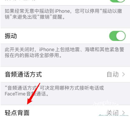 iPhone12如何启用双击截屏?iPhone12双击截屏设置方法