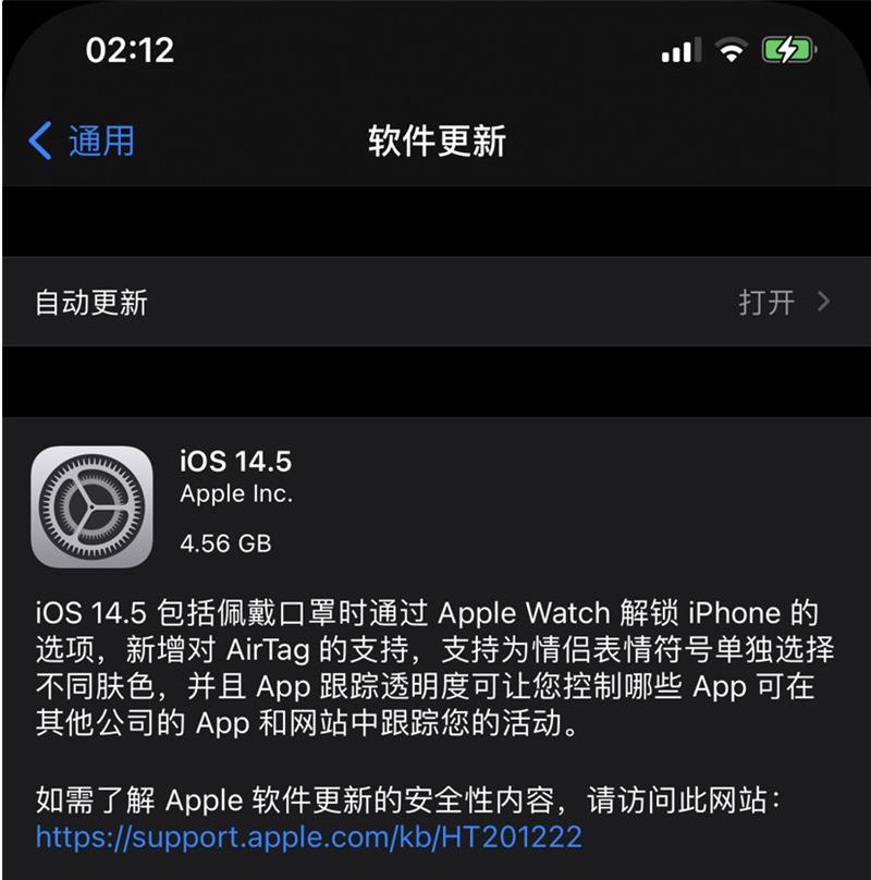 iOS 14.5 RC版发布:性能流畅、续航提升还有更多新功能