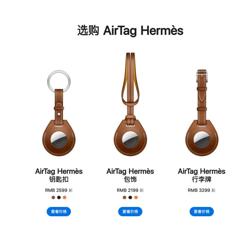 苹果 AirTag 国行售价 229 元,四件 779 元