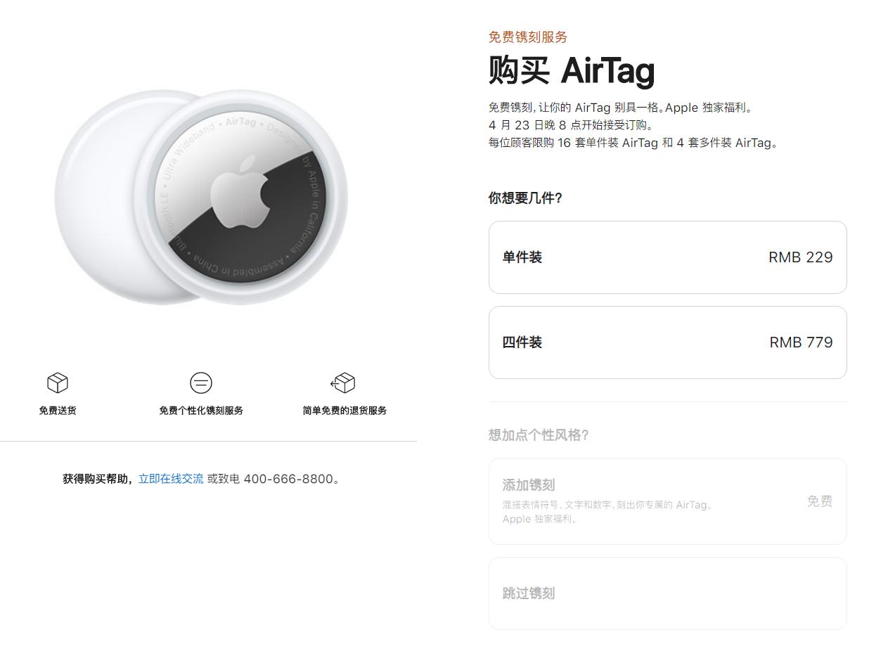 苹果全新产品 AirTag 如何使用?如何与 iPhone 连接?