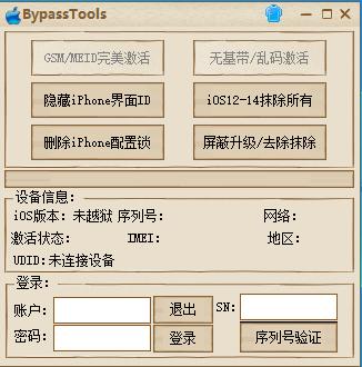 Osbypass 专业绕过 Apple ID 软件使用教程:支持 iOS 14.4.2