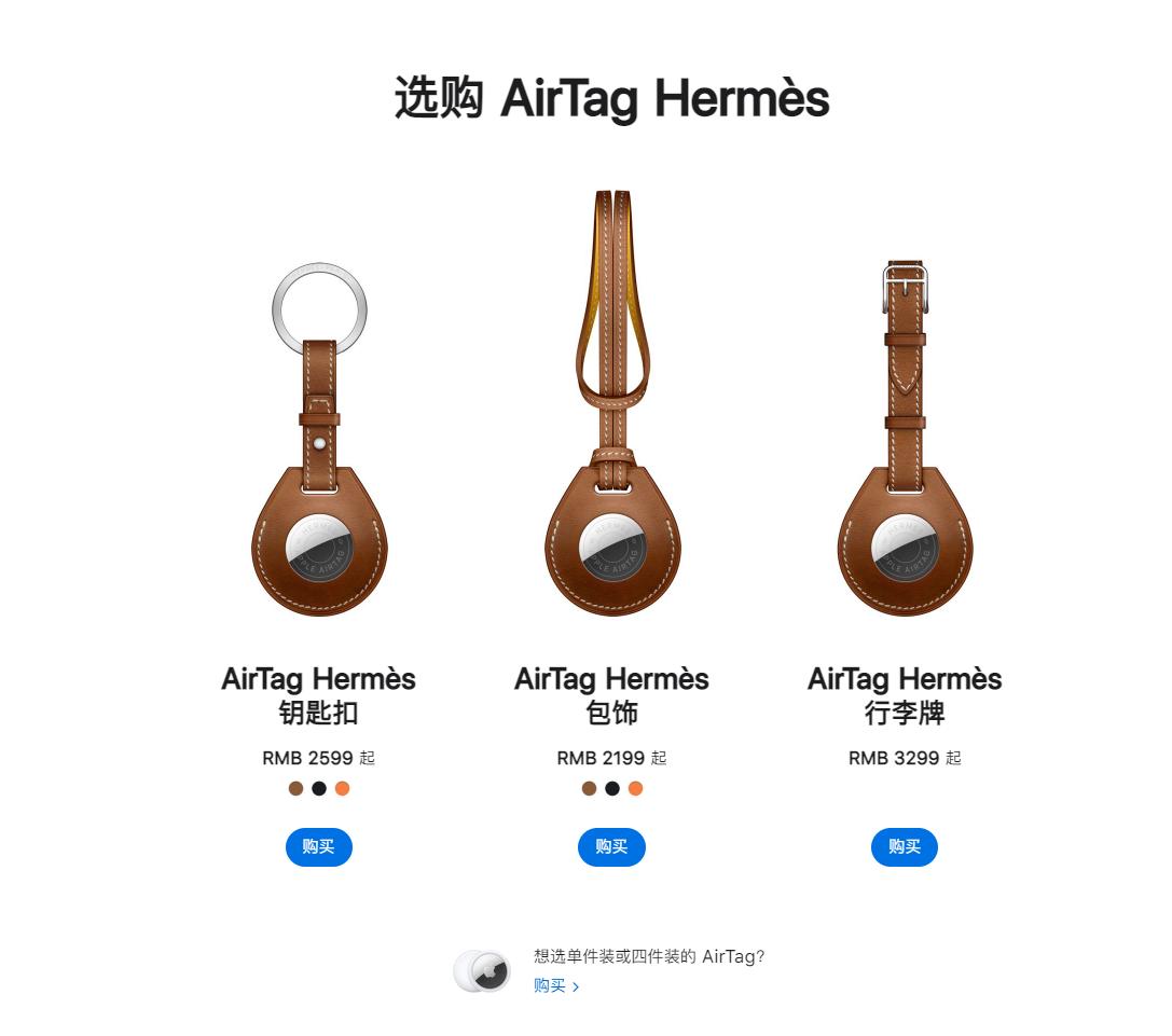 贝尔金推出苹果 AirTag 追踪器安全支架,售价 98 元