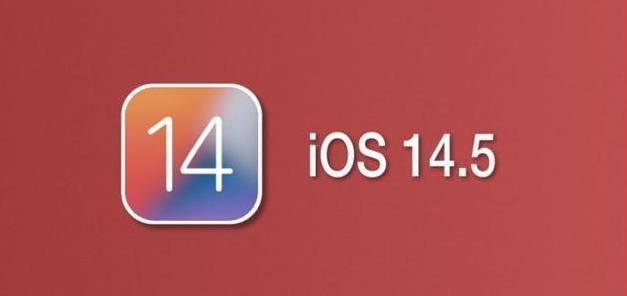 iOS14.5正式版本周要到,为什么不推荐你马上升级?
