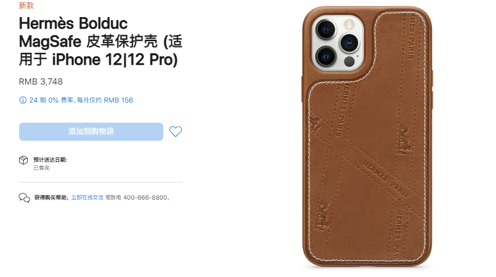 苹果悄然上架爱马仕 MagSafe 手机壳:售价 3748 元
