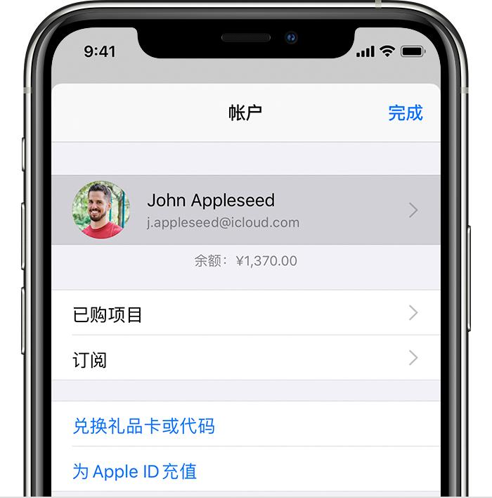 iPhone 12 如何隐藏 App Store 已购项目?
