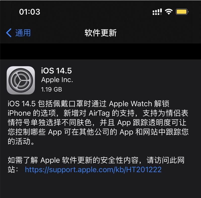 iOS 14.5 正式版升级内容汇总
