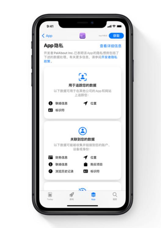 """iOS 14.5 """"App 跟踪透明度""""是什么,如何保护隐私?"""