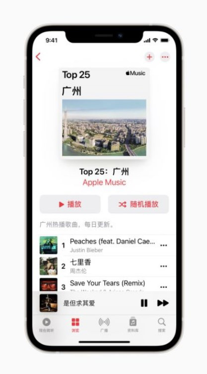 "Apple Music 推出 ""城市排行榜"" 歌单及多项产品新功能"