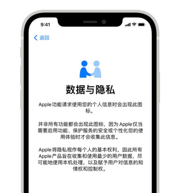 苹果:App 不得因用户未授予跟踪,而限制功能或无法使用