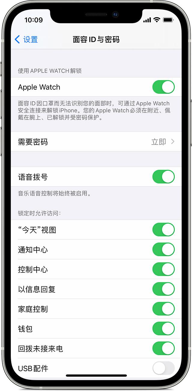 iOS 14.5 新功能详解:戴口罩时通过 Apple Watch 解锁 iPhone
