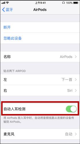 升级iOS 14.5正式版后视频聊天蓝牙耳机自动断开怎么办?