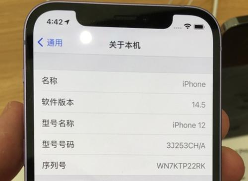 苹果开始为 iPhone 12 等新品采用 10 位随机序列号