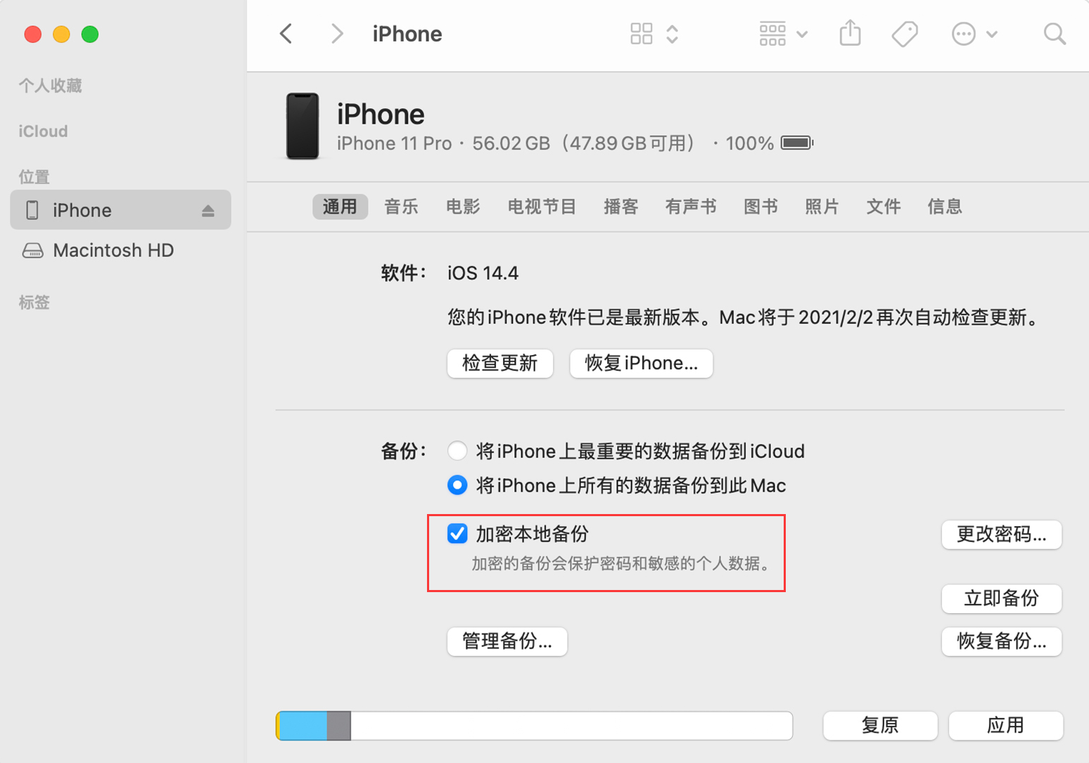 如何清除 iTunes 加密备份的密码?