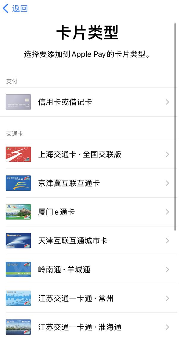 苹果 Apple Pay 上线上海交通卡,如何添加到 iPhone 和 Apple Watch?