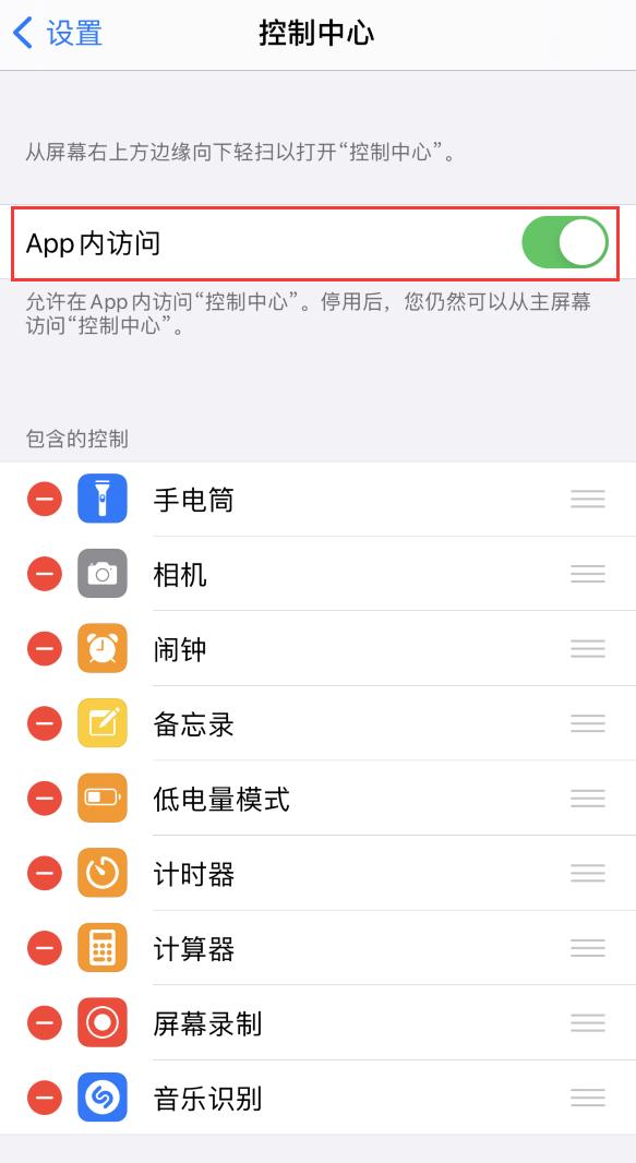 "iPhone 12 界面下拉不显示""控制中心""怎么办?"