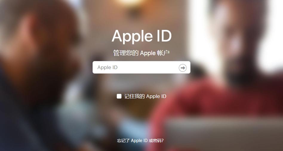 如何更改 Apple ID 绑定的受信任电话号码?