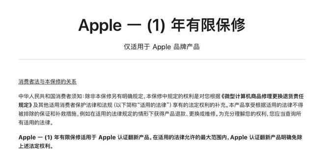 苹果官翻机值得选购吗?