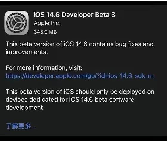 苹果为什么紧急发布iOS14.6?iOS14.6正式版什么时候来?
