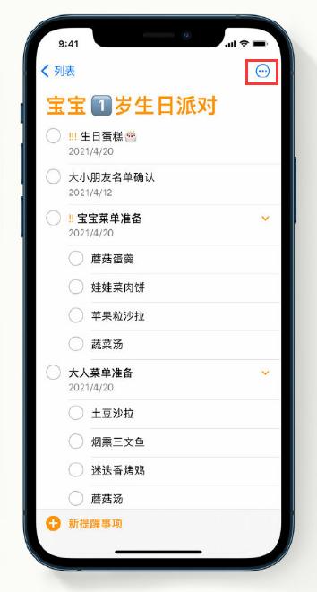 iPhone 12 小技巧:给提醒事项进行排序