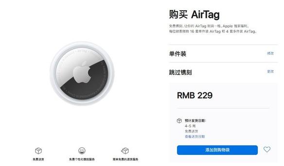 购买AirTag后多久可以到货?