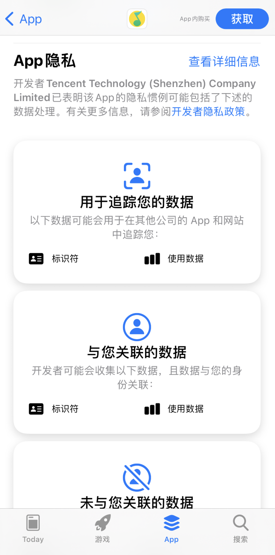 iPhone 保护隐私小技巧:下载和使用应用时可留意这些信息
