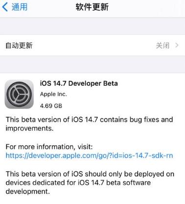 iOS14.7beta版更新内容及升级方法