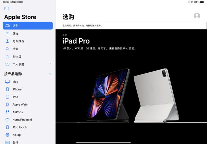 苹果为 iPad 重新设计了 Apple Store 应用:全新边栏设计