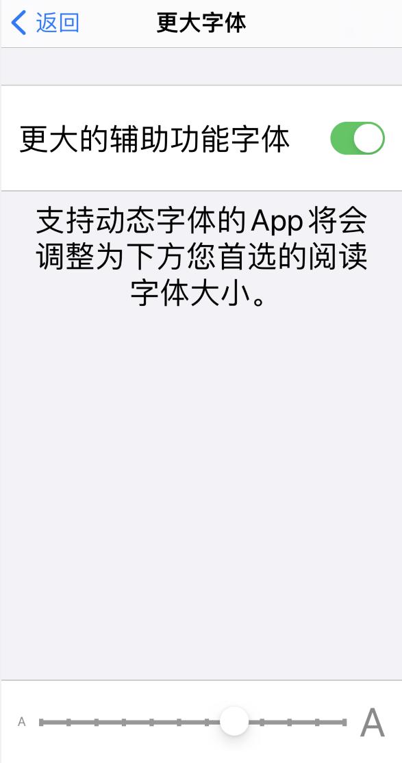 iOS 实用的辅助功能汇总:为每一个人而设计