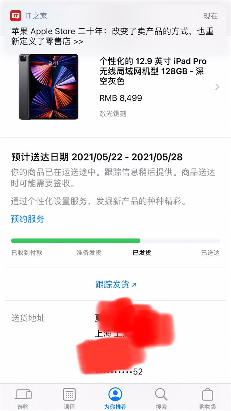 苹果 M1 iPad Pro 国行订单已发货