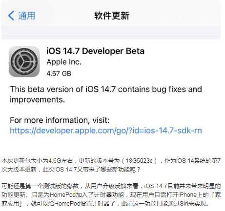 等待iOS 14.6正式版还是更新iOS 14.7 Beta1?