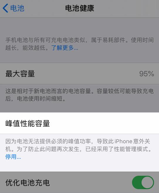 iPhone 电池健康问题汇总:了解电池状况