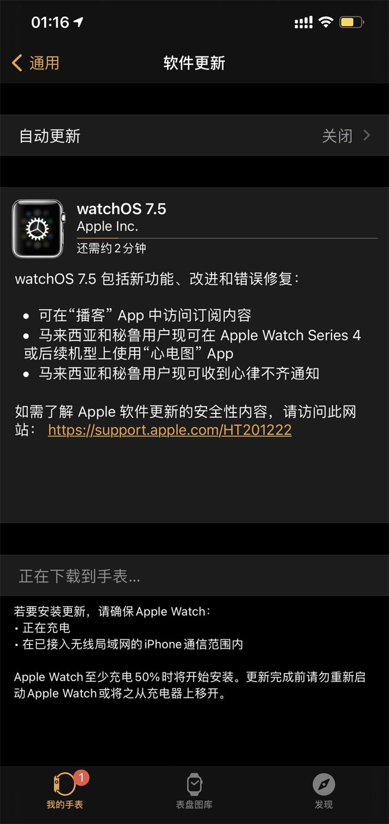 苹果发布 watchOS 7.5 正式版,ECG 功能上线多国