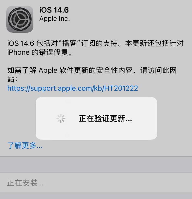 升级iOS14.6正式版了吗?一起来看看iOS14.6正式版升级体验