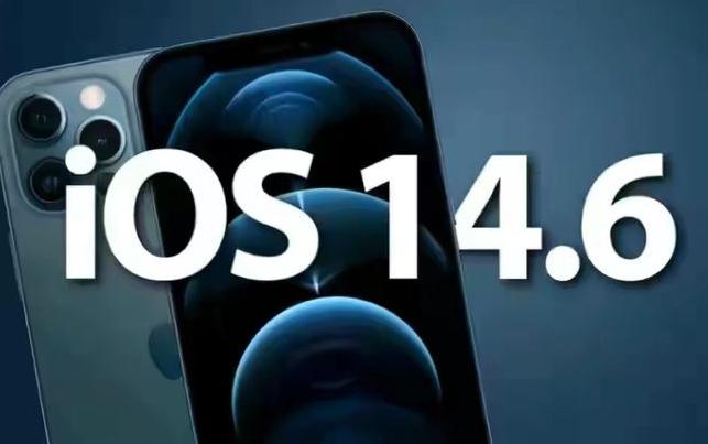iOS14.6正式版续航怎么样?值得更新吗?