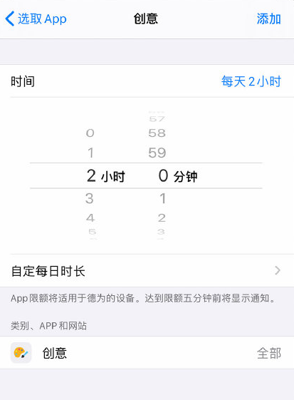 小技巧:在 iPhone 12 上设置不同 App 的使用时间限额