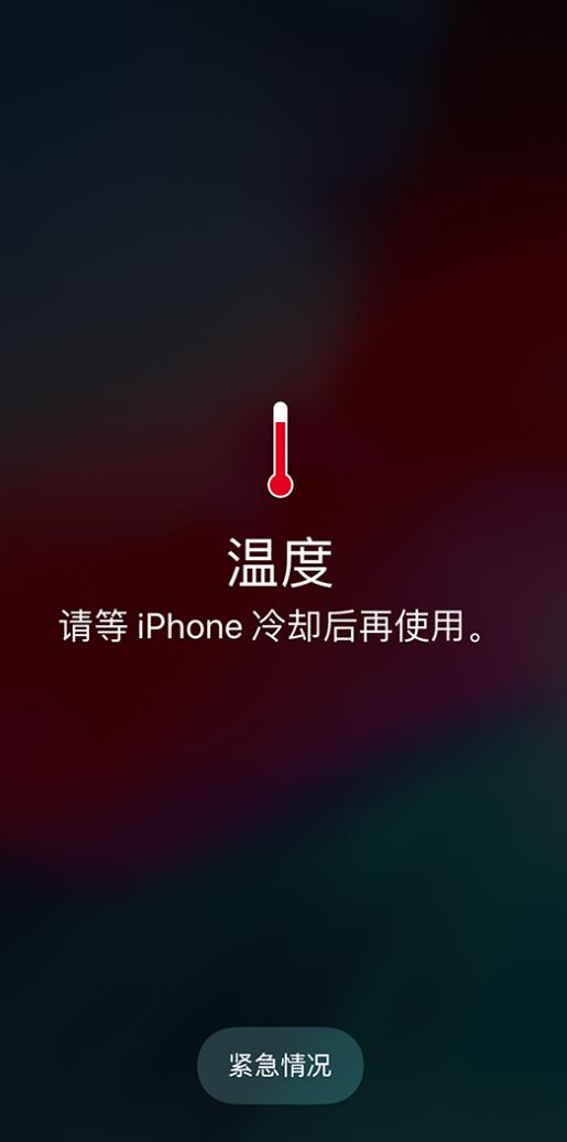 iPhone 12 容易发热是什么原因,如何避免?