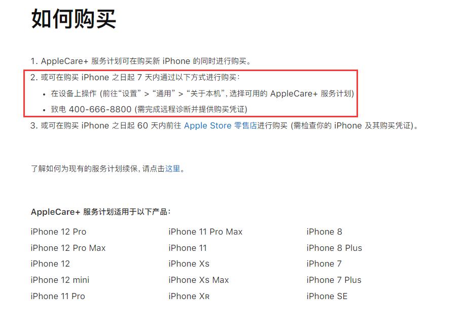 苹果 AppleCare+ 服务调整,如何为 iPhone 购买?