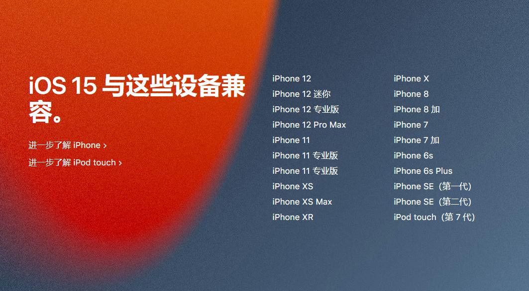 苹果发布 iOS 15/iPadOS 15 首个测试版