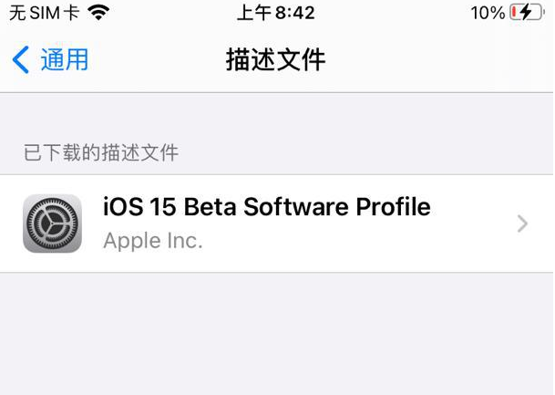 如何使用描述文件升级iOS 15?描述文件升级iOS 15方法教程