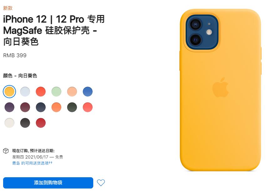 苹果 iPhone 12 硅胶保护壳新增三款夏季新配色