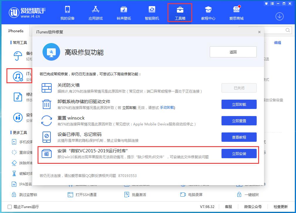 爱思助手V7.98.32版发布:新增安装运行时库功能