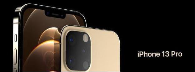 苹果iPhone13已知消息汇总